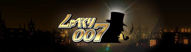 しゃべ くり 007 ラグビー