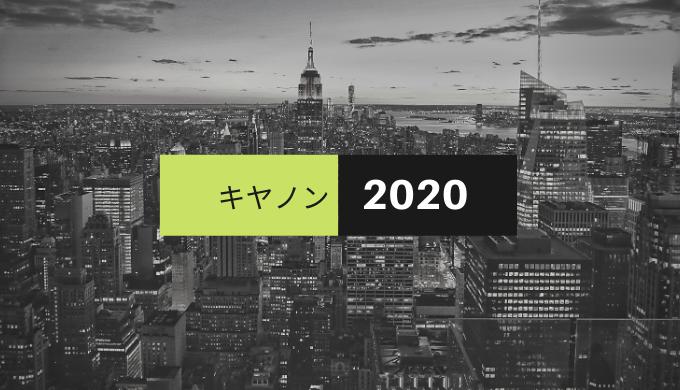 キヤノンラグビー部【2020年度】新加入・新人の大卒選手一覧