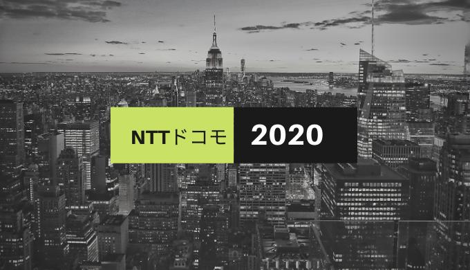NTTドコモラグビー部【2020年度】新加入・新人の大卒選手一覧