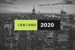 三菱重工相模原ラグビー部【2020年度】新加入・新人の大卒選手一覧