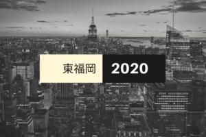 【2020】東福岡ラグビー部の進路・進学先一覧