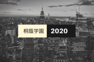 【2020】桐蔭学園ラグビー部の進路・進学先一覧