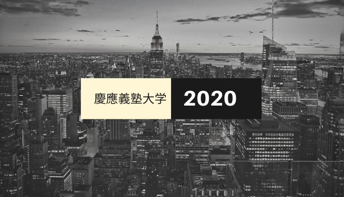 【2020】慶應義塾大学ラグビー部員の進路・就職先チーム一覧|大学→トップリーグ