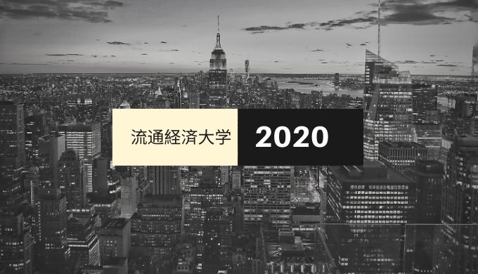 流通経済大学ラグビー部新入生【2020年度】