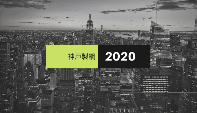 神戸製鋼ラグビー部【2020年度】新加入・新人の大卒選手一覧