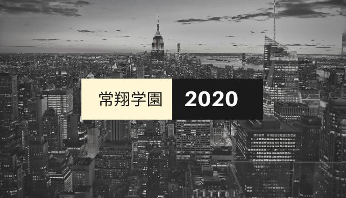 【2020】常翔学園ラグビー部の進路・進学先一覧