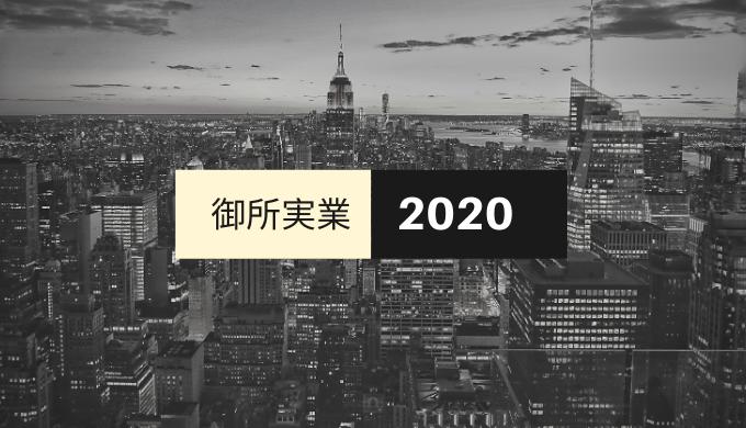 【2020】御所実業ラグビー部の進路・進学先一覧