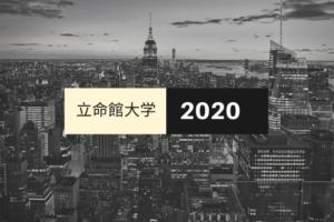 立命館大学ラグビー部新入生【2020年度】