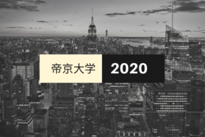 【2020】帝京大学ラグビー部員の進路・就職先チーム一覧|大学→トップリーグ