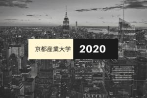 京都産業大学ラグビー部新入生【2020年度】