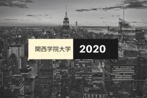 関西学院大学ラグビー部新入生【2020年度】