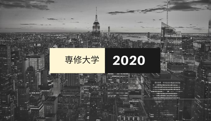専修大学ラグビー部新入生【2020年度】