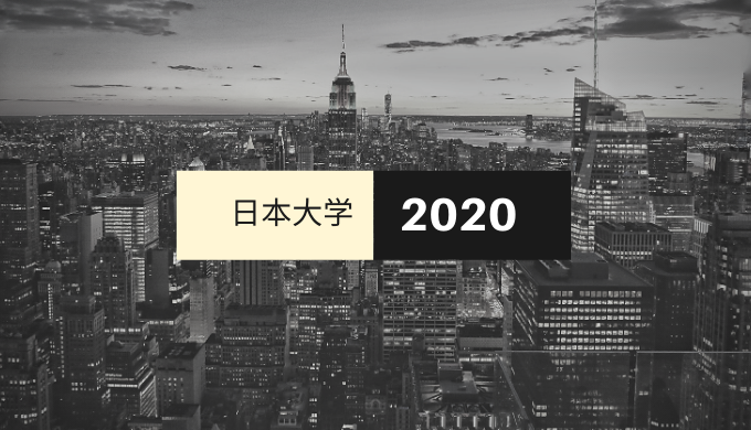 日本大学ラグビー部新入生【2020年度】