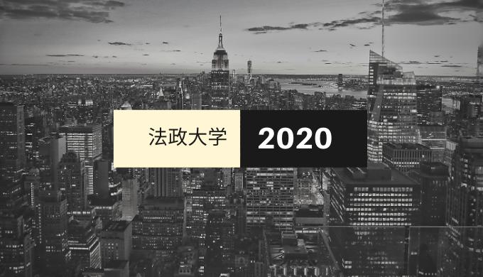 法政大学ラグビー部新入生【2020年度】