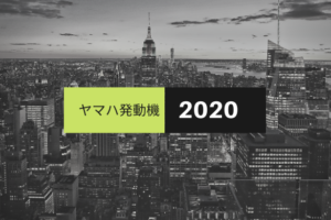 ヤマハ発動機ラグビー部【2020年度】新加入・新人の大卒選手一覧