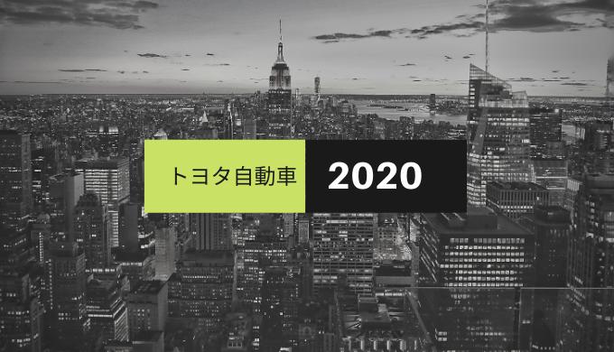 トヨタ自動車ラグビー部【2020年度】新加入・新人の大卒選手一覧