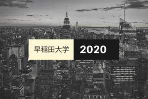 【2020】早稲田大学ラグビー部員の進路・就職先チーム一覧|大学→トップリーグ