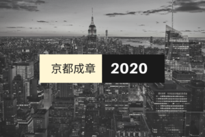 【2020】京都成章ラグビー部の進路・進学先一覧