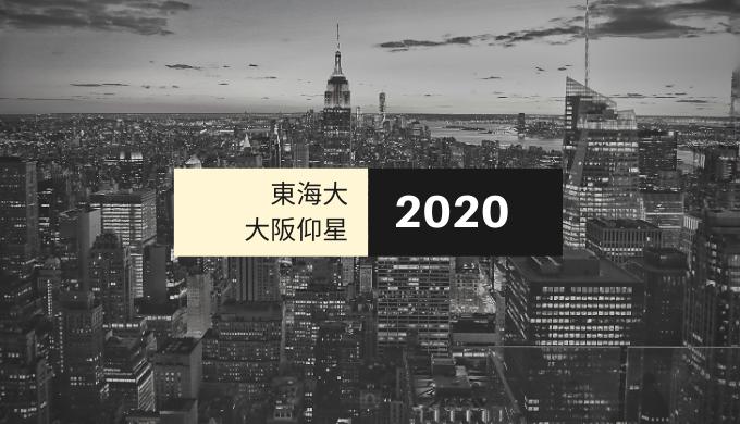 【2020】東海大大阪仰星ラグビー部の進路・進学先一覧