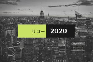 リコーラグビー部【2020年度】新加入・新人の大卒選手一覧