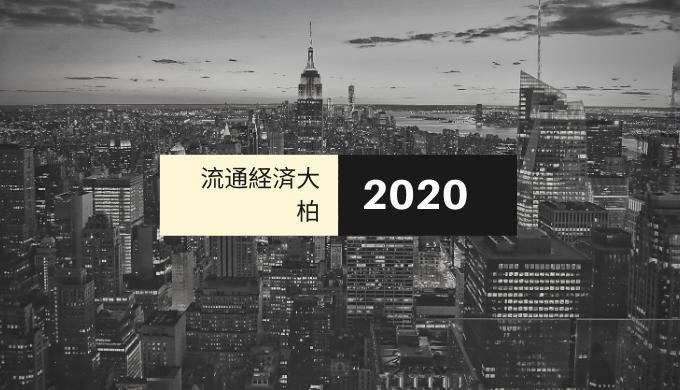 【2020】流通経済大柏ラグビー部の進路・進学先一覧